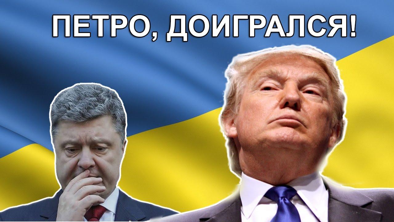 Трампец по-киевски: новый президент США даже не хочет слышать о Порошенко