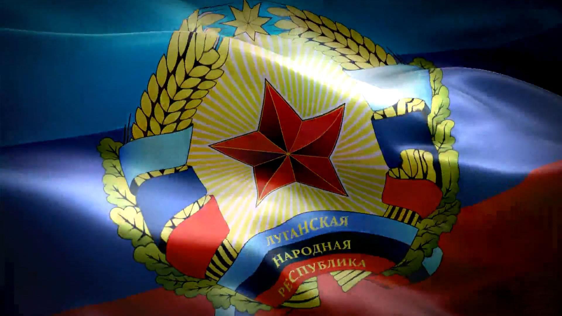 советуют герб и флаг лнр картинки достоверно установлено