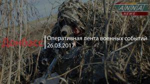 Донбасс. Оперативная лента военных событий 27.03.2017