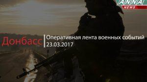 Донбасс. Оперативная лента военных событий 23.03.2017