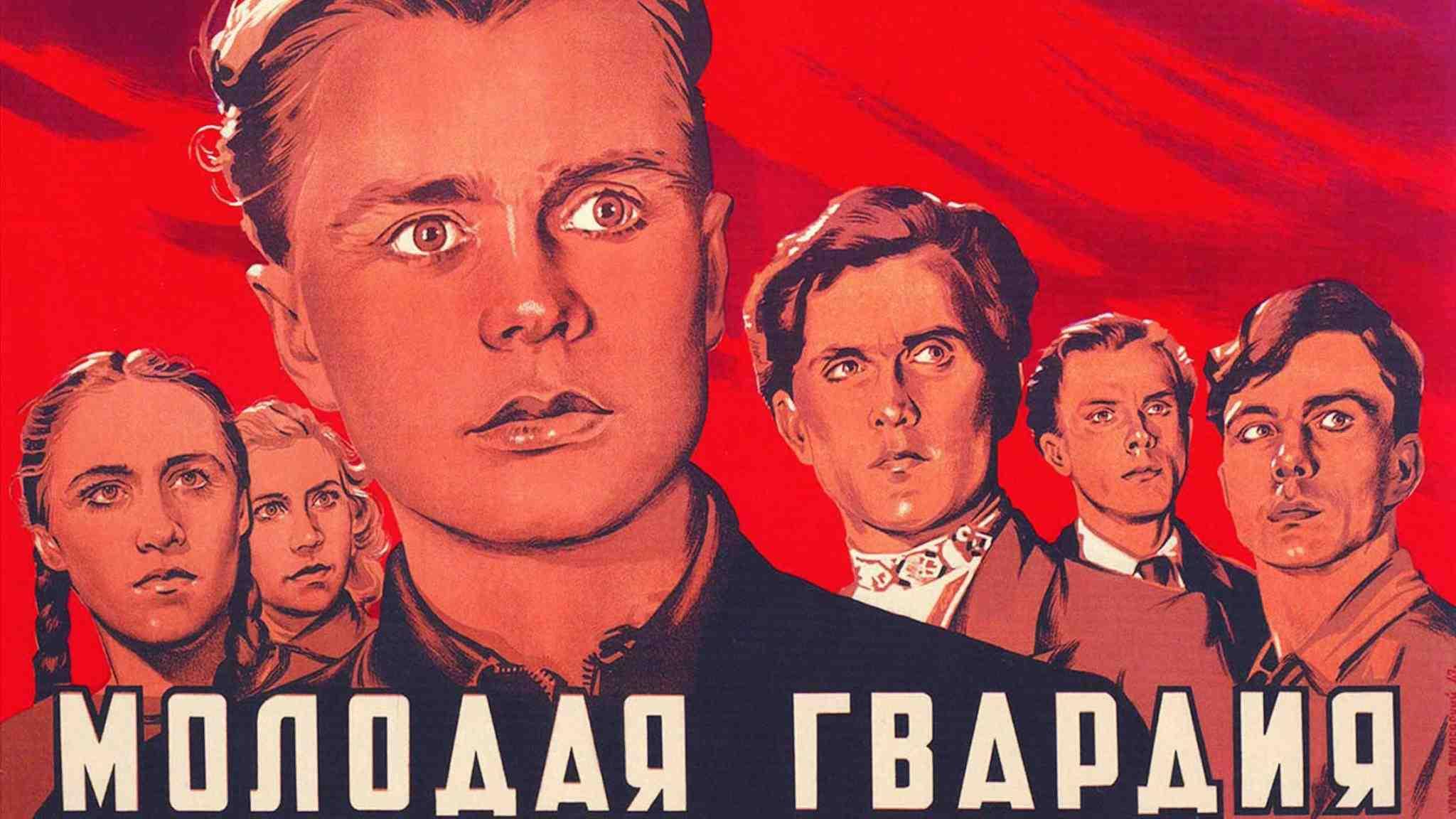 Молодая гвардия как это было на самом деле