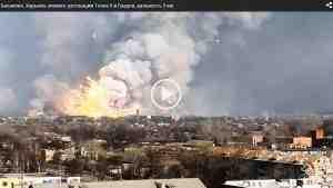 Балаклея.  Взрывы боеприпасов «Точка-У» и «Градов», съемка с расстояния 1 и 3км