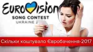 Сколько стоило «Евровидение-2017» для Украины?
