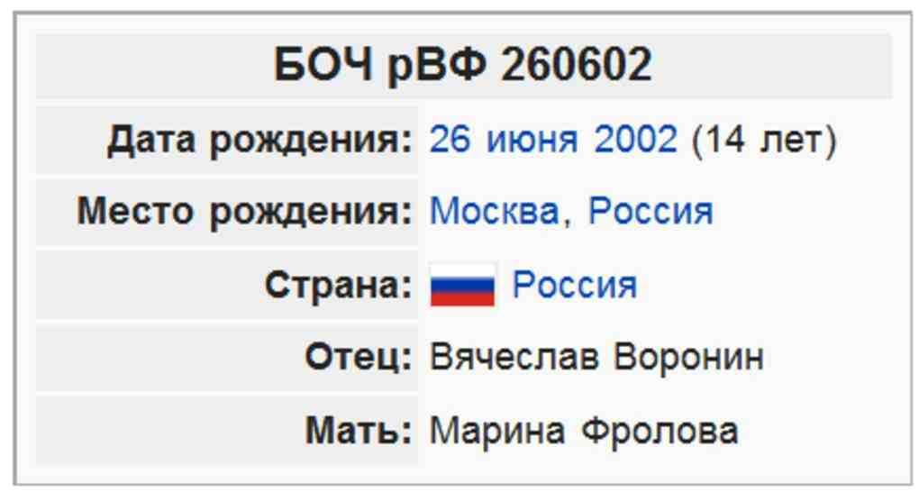 барьер закон о запрете имен в россии теромобелье относится