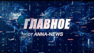 Новости от ANNA NEWS на 12.00 26 мая 2017 года