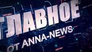 НОВОСТИ от ANNA NEWS на 12:00 22 мая 2017