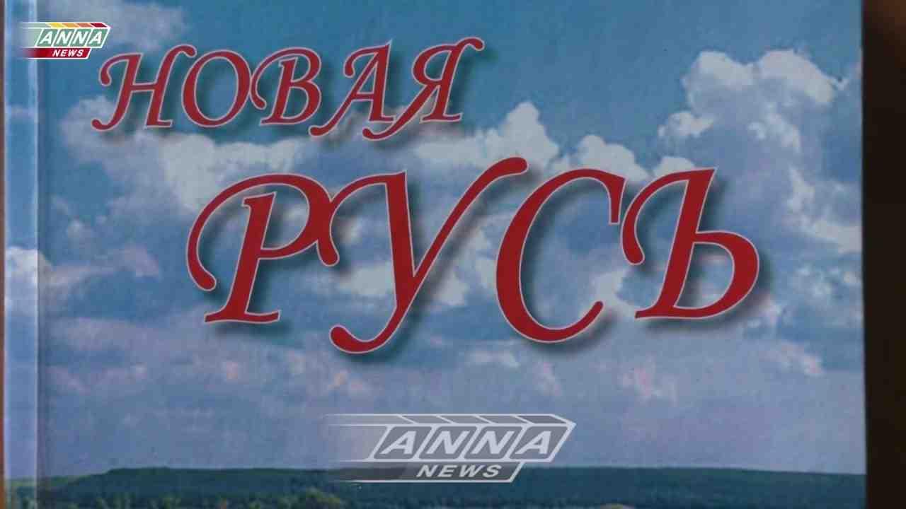 Презентация сборника «Новая Русь»