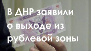 Антифейк: в ДНР заявили о выходе из рублевой зоны