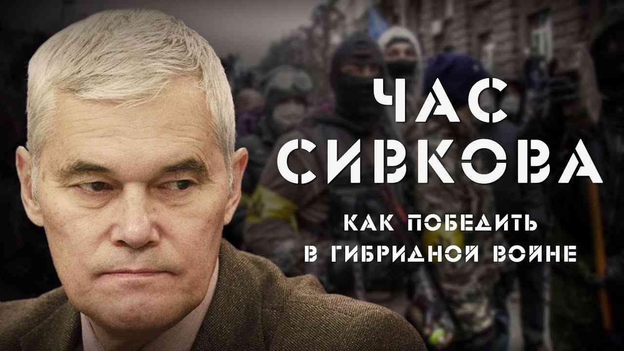 Час Сивкова. Как победить в гибридной войне