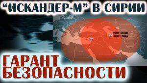 Искандер-М в Сирии как гарант безопасности России
