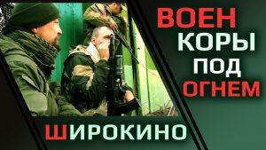 «Азов» встретил военкоров плотным огнем