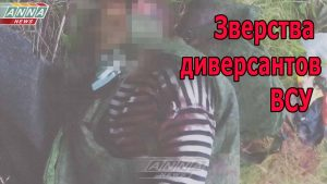 Диверсанты ВСУ подвергали еще живых пленных бойцов ЛНР жестоким издевательствам