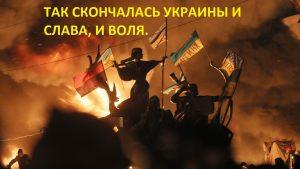 Политический «труп» Украина готовится к самоубийству