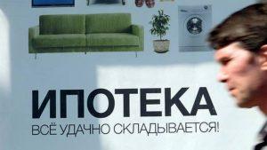 Правительство РФ выделит 2 млрд рублей на помощь ипотечным заёмщикам