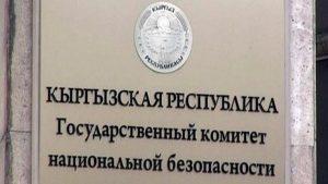 Службы безопасности заявили об угрозе терактов в Киргизии