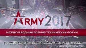 Более 1200 предприятий представят продукцию на военно-техническом форуме «Армия-2017