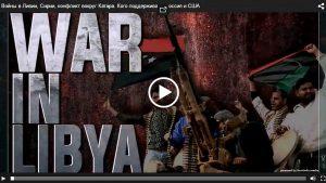 Войны в Ливии, Сирии, конфликт вокруг Катара. Кого поддерживают Россия и США?