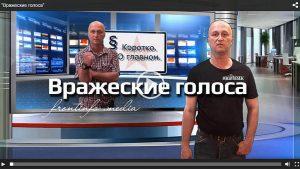 Вражеские голоса [18+] Как я избивал жену и обстреливал Донбасс