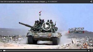 Бои САА в провинциях Хомс, Дейр-Эз-Зор и на границе с Иорданией 11-12.08.2017