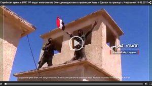 Сирийская армия и ВКС РФ ведут интенсивные бои с джихадистами в провинции Хама и Дамаск на границе с Иорданией 16.08.2017