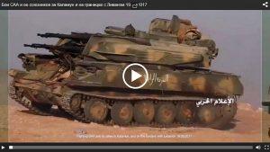 Бои САА и ее союзников за Каламун и на границах с Ливаном 19.08.2017