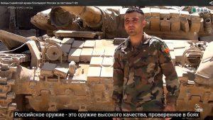 Бойцы Сирийской армии благодарят Россию за поставки Т-90