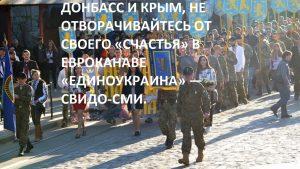 Киев готов через свои СМИ «сеять смуту» в Крыму