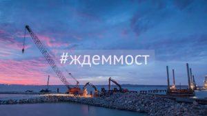 Керченский мост преткновения: Киев подаёт иск к России