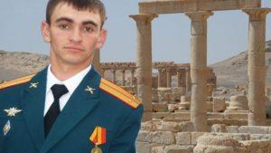 В Италии установят памятник погибшему под Пальмирой российскому офицеру