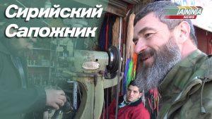 Сирийский сапожник. Репортаж Сергея Бадюка