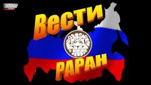 «Вести РАРАН». 1-й выпуск