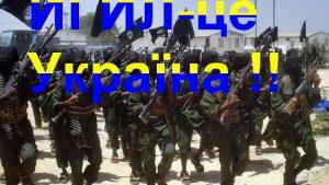 Проговорились: Пропагандист Украины назвал ИГИЛ* «отважными повстанцами»
