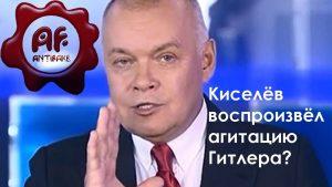 [Антифейк] Киселев воспроизвел агитацию Гитлера о виновности Польши во Второй мировой?
