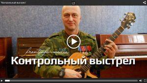"""""""Контрольный Выстрел"""" От 15.09.2017"""