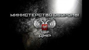 Брифинг НМ ДНР о ситуации на линии соприкосновения 20 октября 2017 года