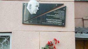 В Харькове открыли доску антисоветскому диссиденту