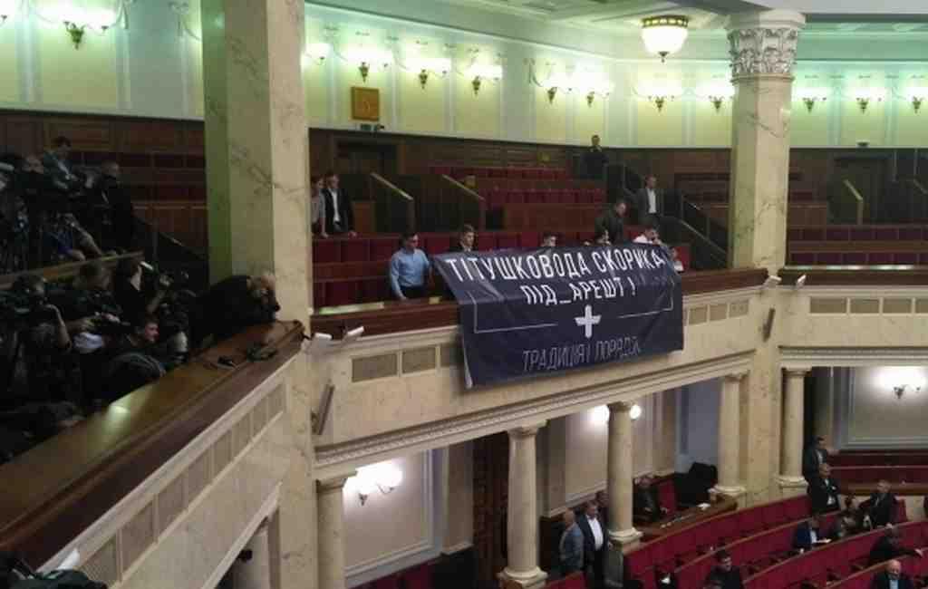 «Титушковода— под арест»: вРаду прорвались активисты