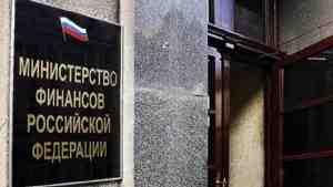 Здания Минфина и Минтруда РФ эвакуированы из-за угрозы взрыва