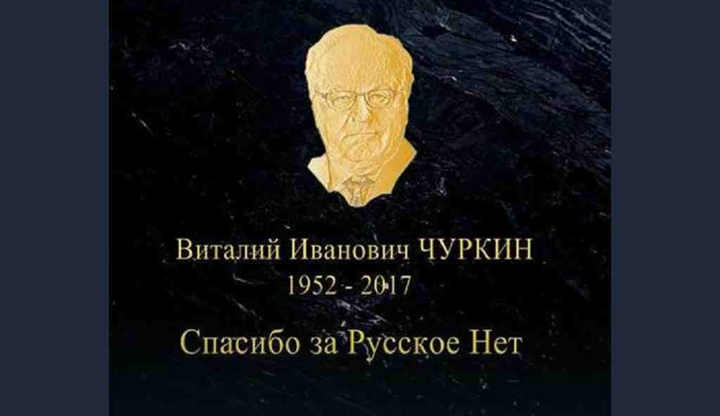 ВСараево открыли монумент  Виталию Чуркину