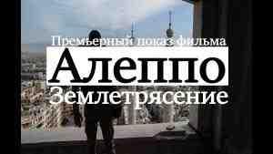 Премьерный показ фильма. «Алеппо. Землетрясение»