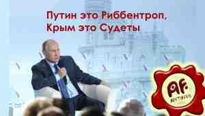 Путин это Риббентроп, Крым это Судеты