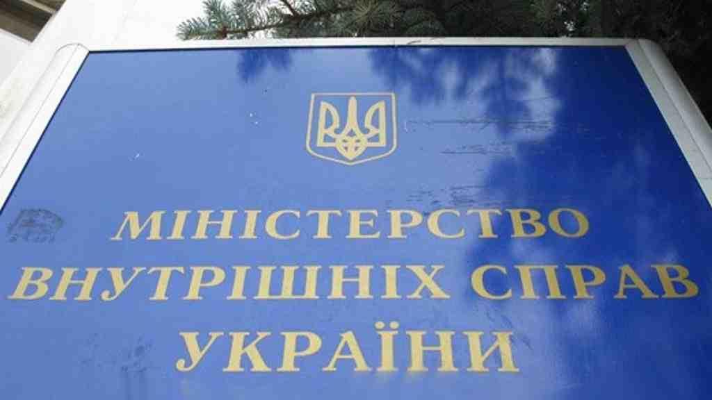 Аудит МВД Украины: 200 млн получено, 81— потерян