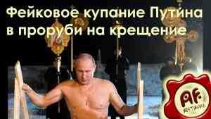 [Антифейк] Фейковое купание Путина в проруби на крещение