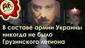 [Антифейк] В составе армии Украины никогда не было «Грузинского легиона»