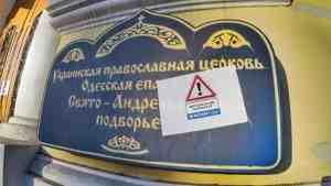 Радикалы в Одессе облепили наклейками храмы Московского патриархата