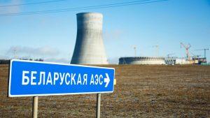 В марте эксперты ЕС посетят БелАЭС