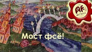 [Антифейк] Строители Крымского моста не смогли состыковать пролеты