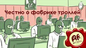 [Антифейк] Россиянин рассказал, как работал на фабрике троллей