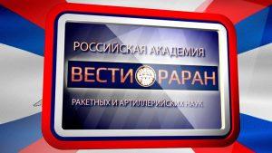 «Вести РАРАН». Запад готовит войну против России