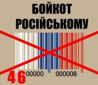 разрыв экономических связей РФ и украины